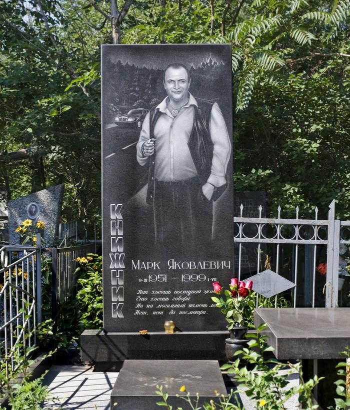 надгробные надписи сыну отцу и мужу
