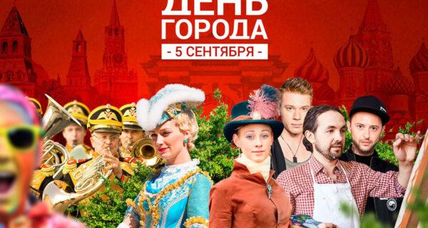 Куда сходить в День города в Москве