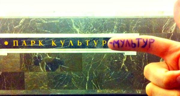 Как москвич Павел Буранов переименовывает станции метро