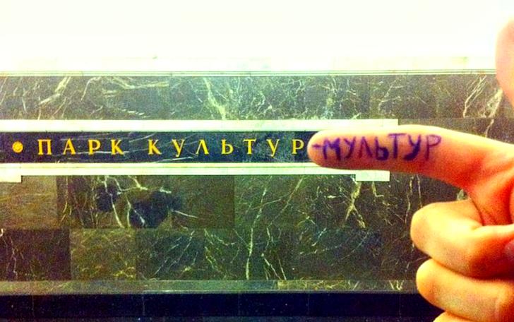 Как москвич Павел Буранов переименовывает станции метро фото