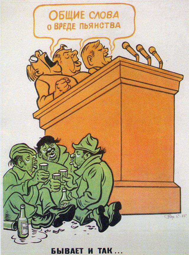 Постер времен СССР о борьбе с алкоголизмом