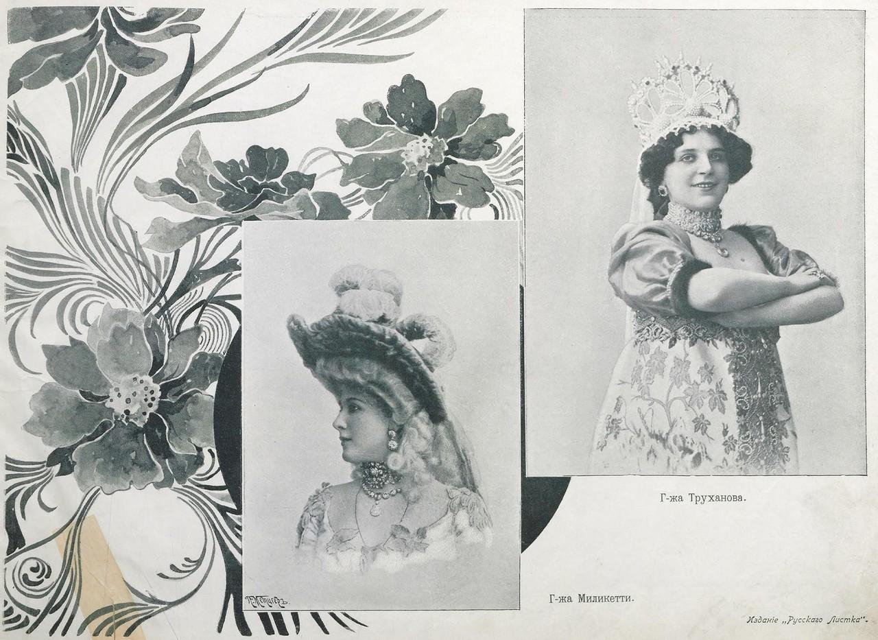 0 170747 6180afec XXXL - Каких женщин хотели мужчины в 1904 году