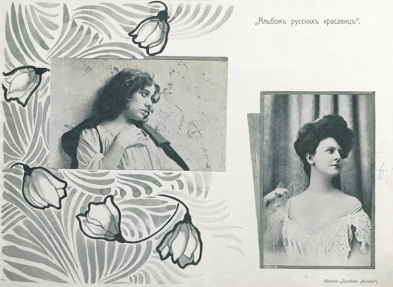 0 170748 47e08a1c XXXL - Каких женщин хотели мужчины в 1904 году