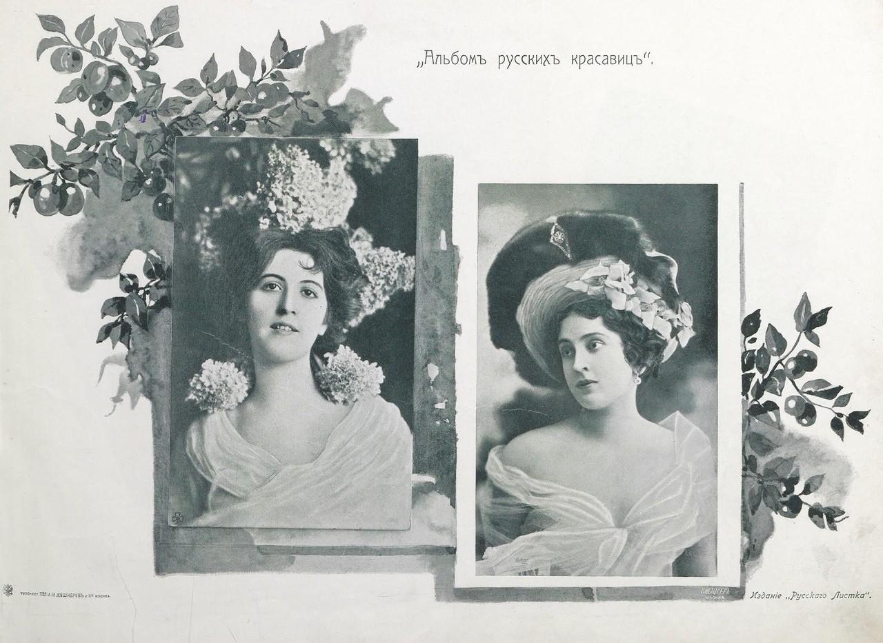 0 17074a 11e39d36 XXXL - Каких женщин хотели мужчины в 1904 году