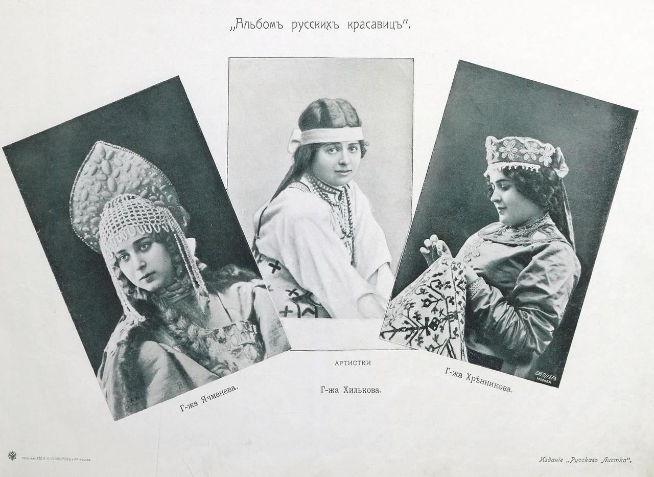 0 17074b f0c63099 XXXL - Каких женщин хотели мужчины в 1904 году