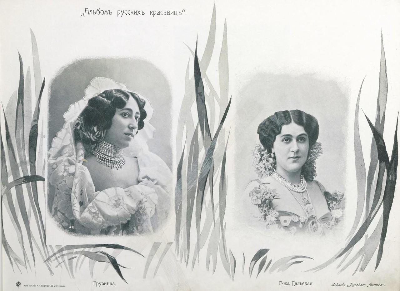 0 17074c 8f3d7260 XXXL - Каких женщин хотели мужчины в 1904 году