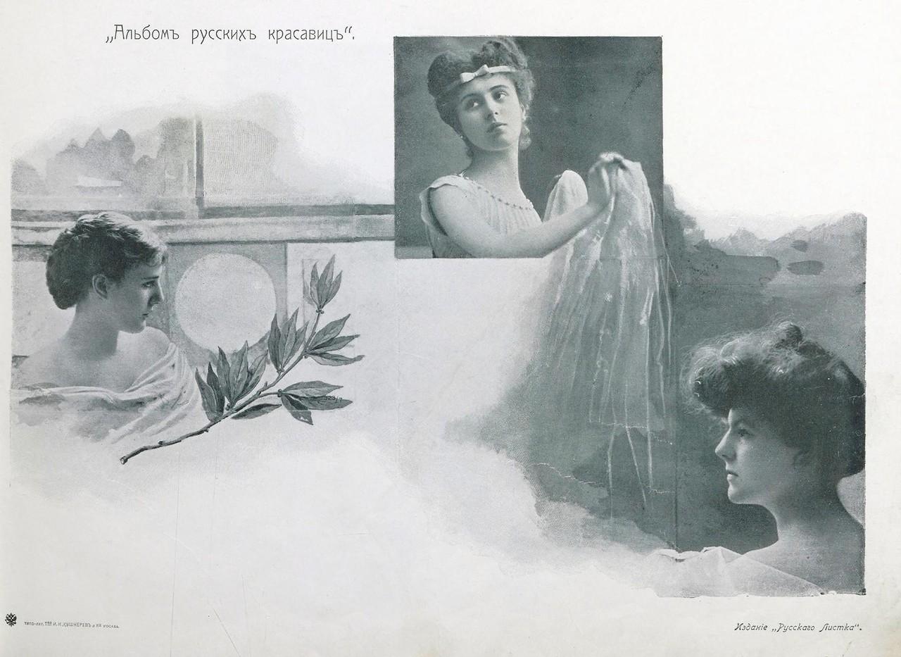 0 17074d 15b83820 XXXL - Каких женщин хотели мужчины в 1904 году