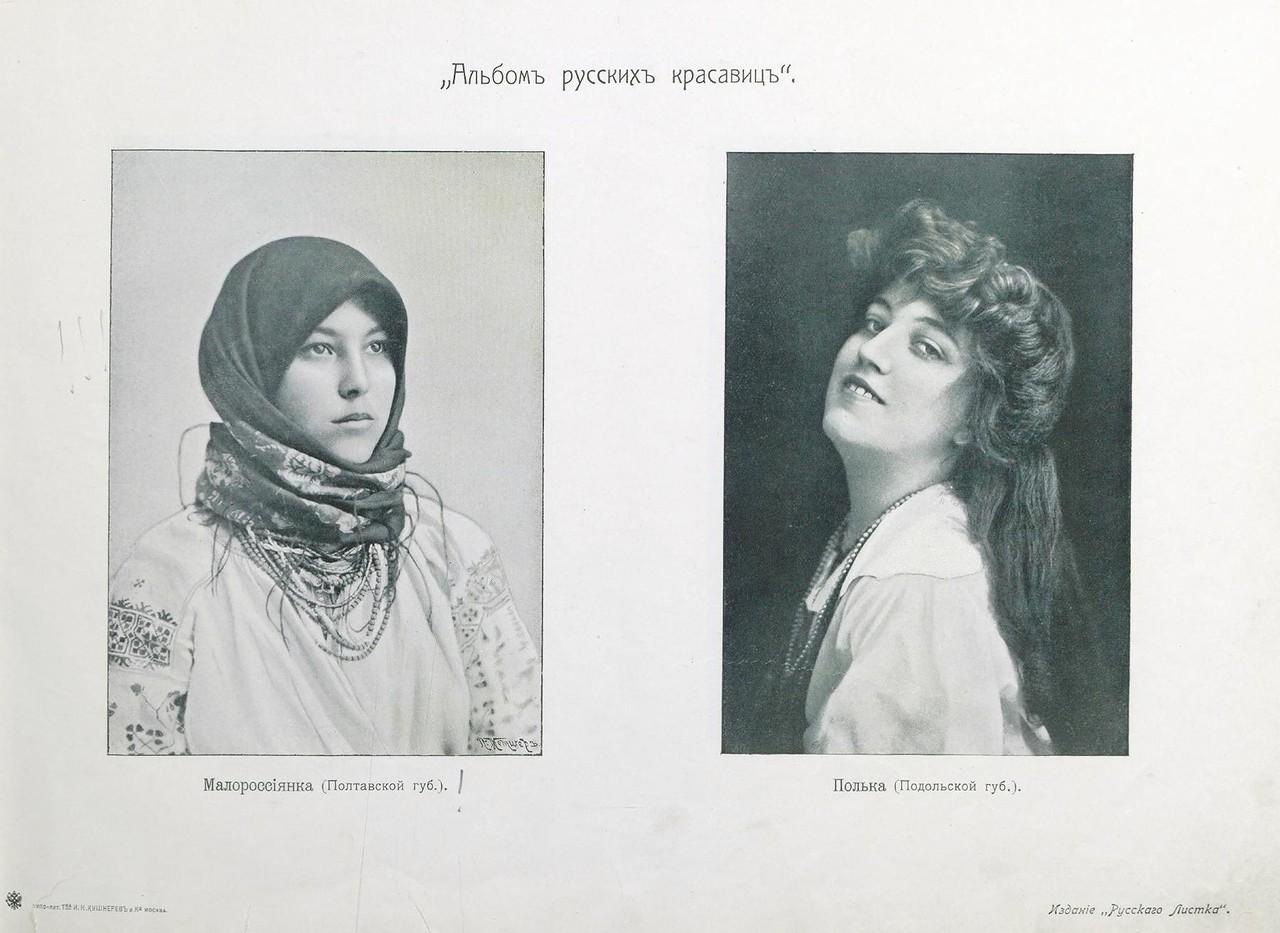 0 17074f 638f4d5c XXXL - Каких женщин хотели мужчины в 1904 году