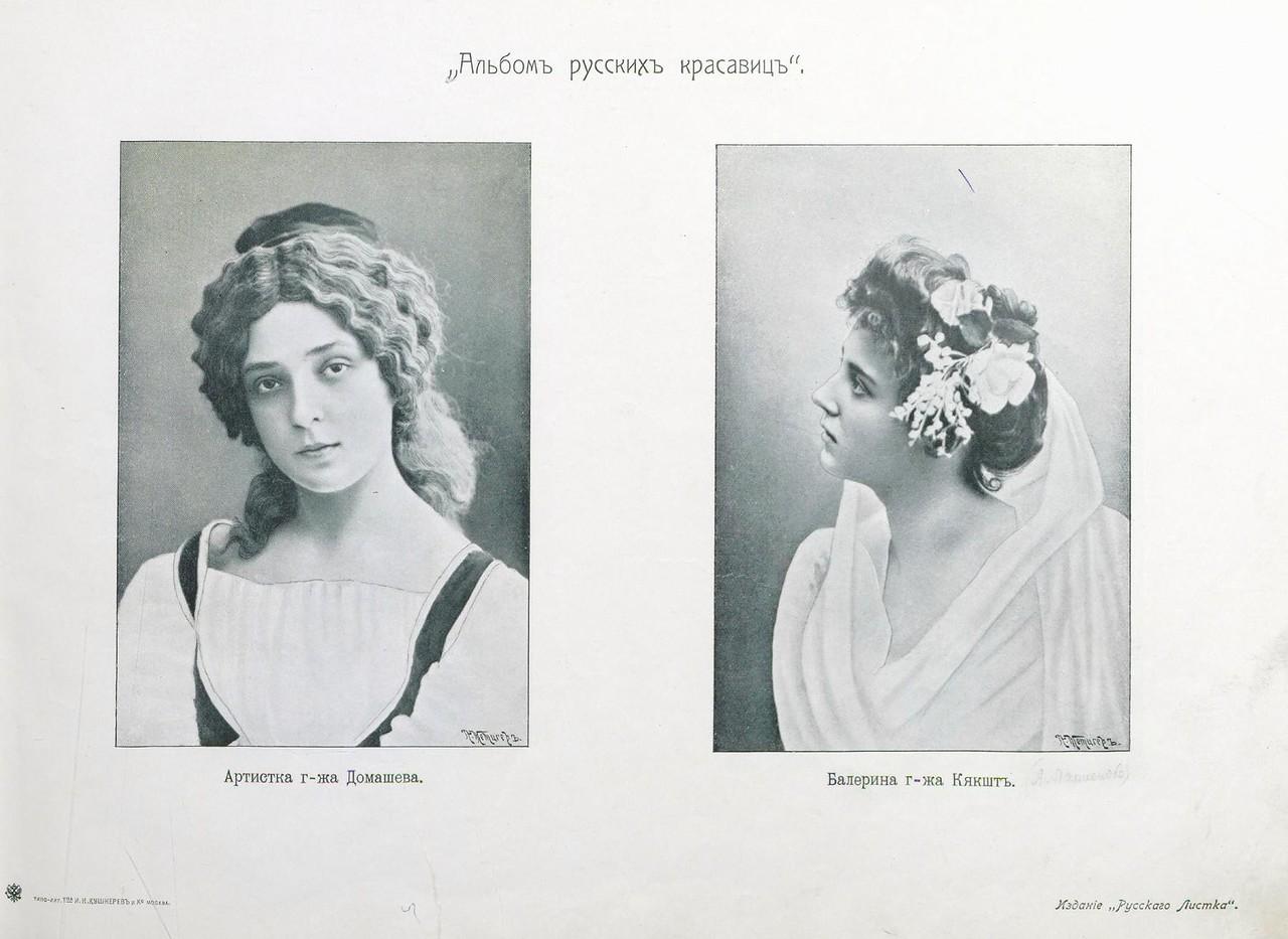 0 170750 45ad232e XXXL - Каких женщин хотели мужчины в 1904 году