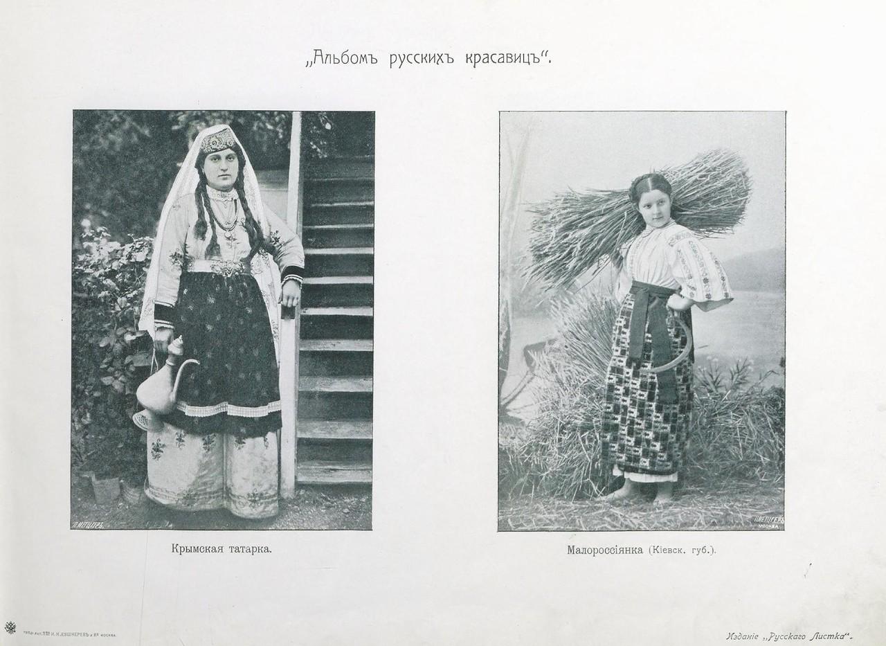 0 170752 fecaf840 XXXL - Каких женщин хотели мужчины в 1904 году
