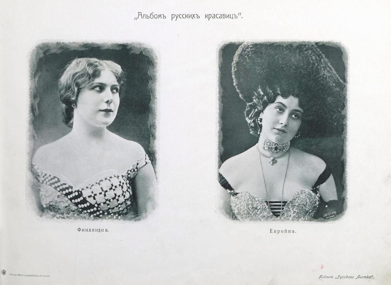 0 170753 aa7c7e51 XXXL - Каких женщин хотели мужчины в 1904 году