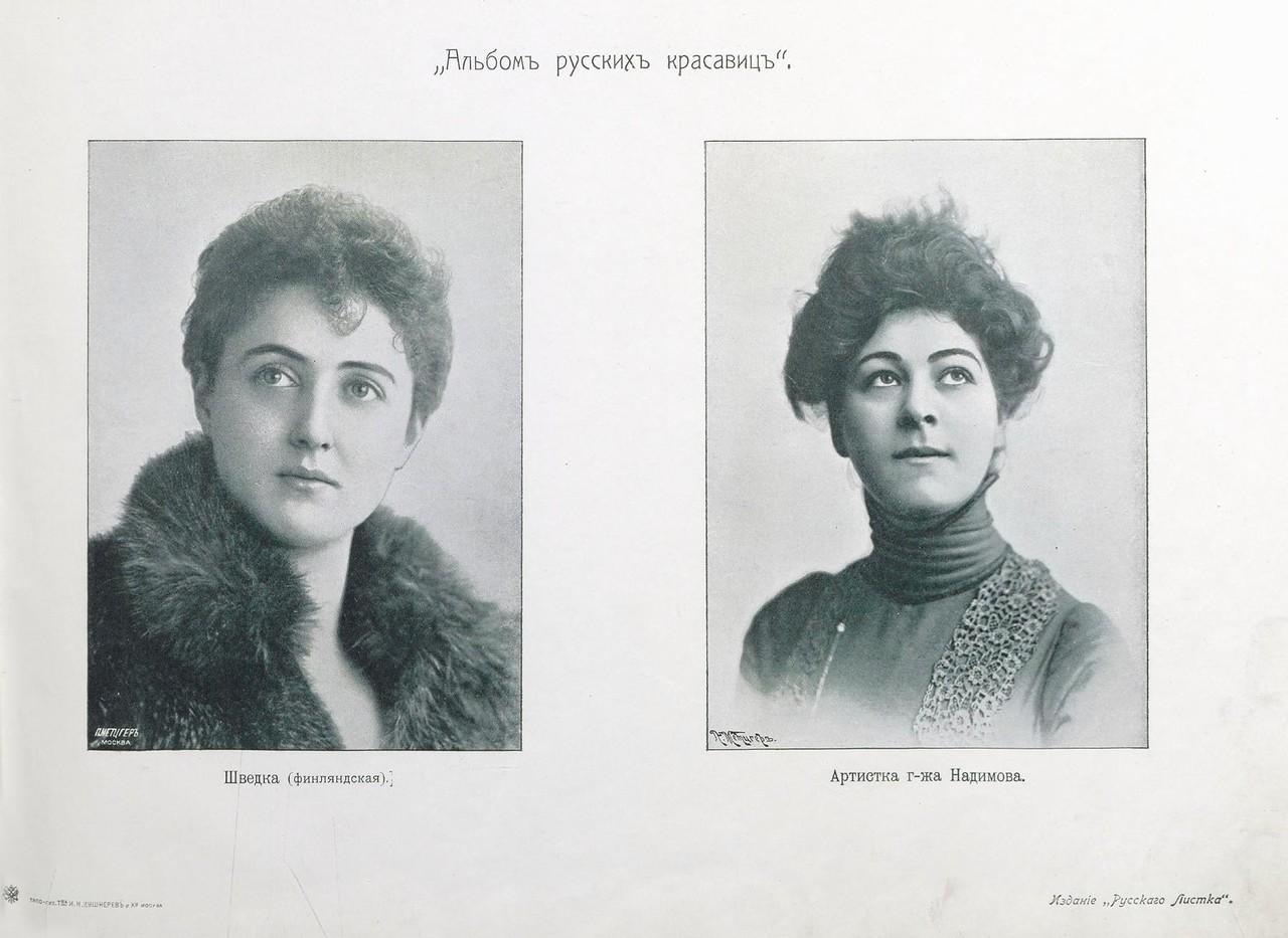 0 170754 cc1b7ce XXXL - Каких женщин хотели мужчины в 1904 году