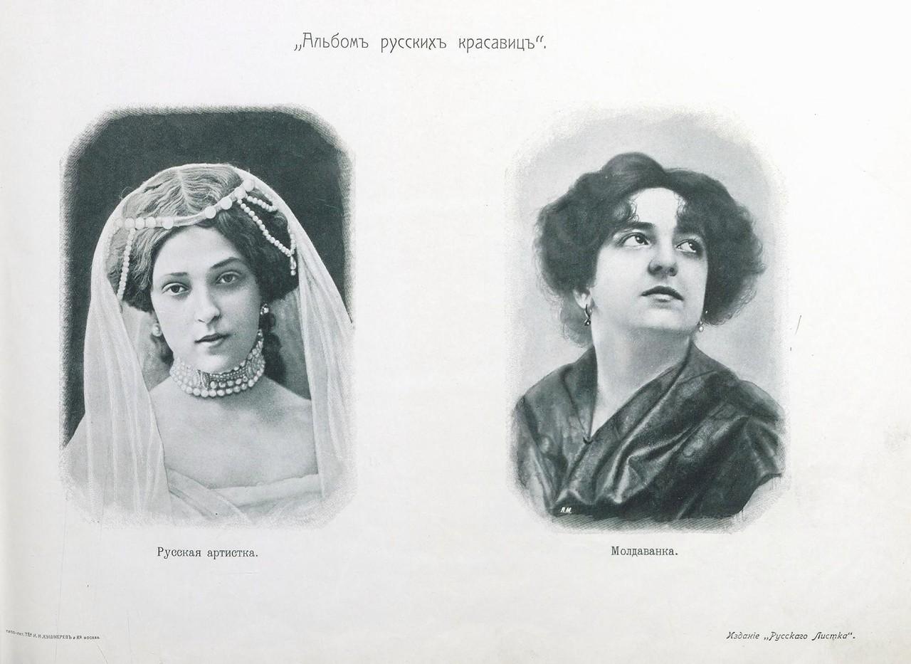 0 170755 c8bf1185 XXXL - Каких женщин хотели мужчины в 1904 году