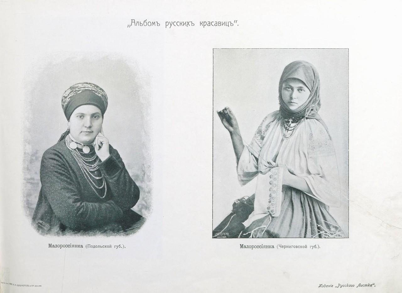 0 170756 eb43c853 XXXL - Каких женщин хотели мужчины в 1904 году