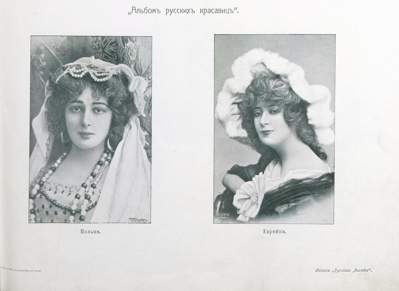 0 170758 7b43d447 XXXL - Каких женщин хотели мужчины в 1904 году