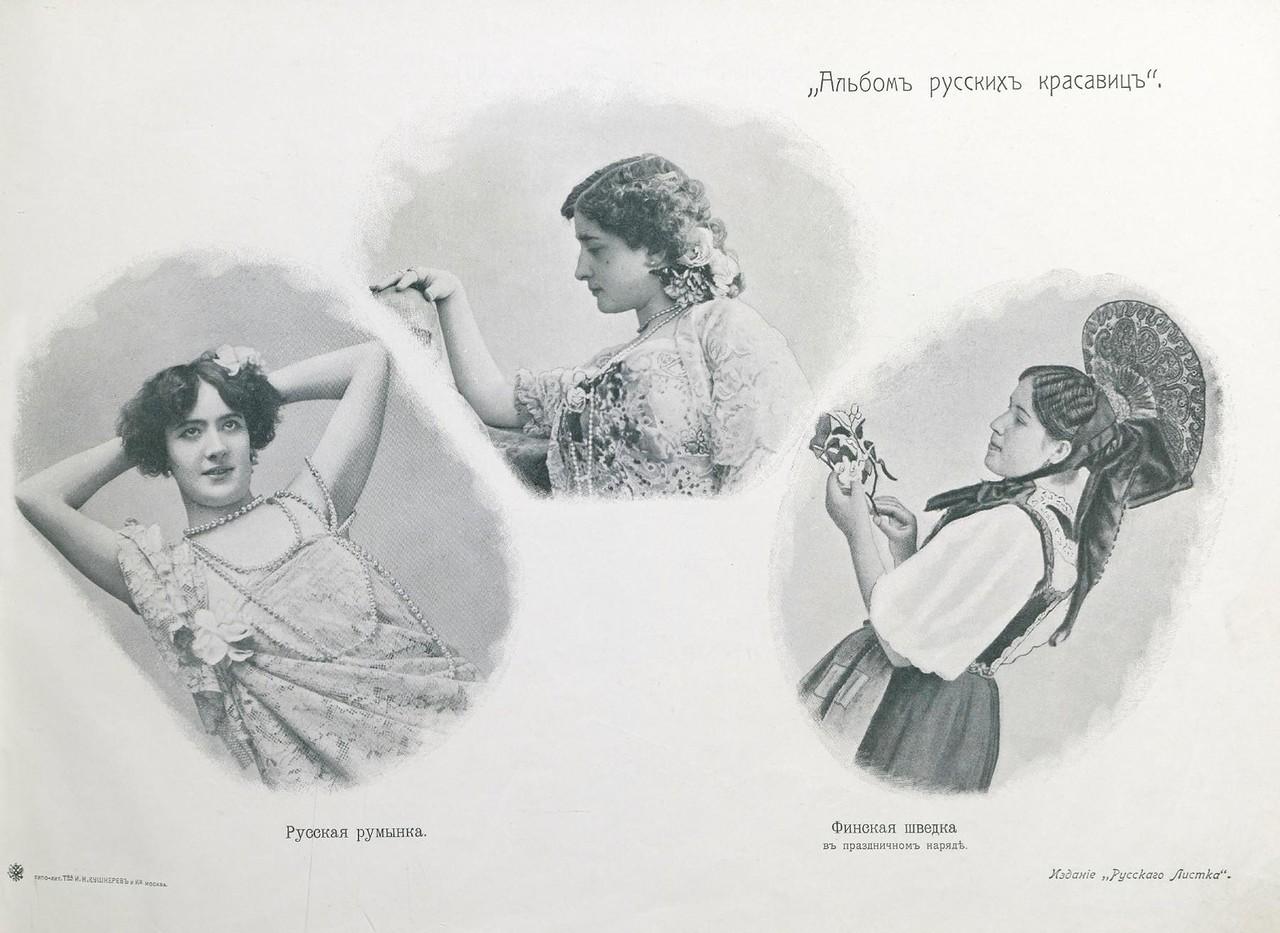 0 170759 46faadb5 XXXL - Каких женщин хотели мужчины в 1904 году