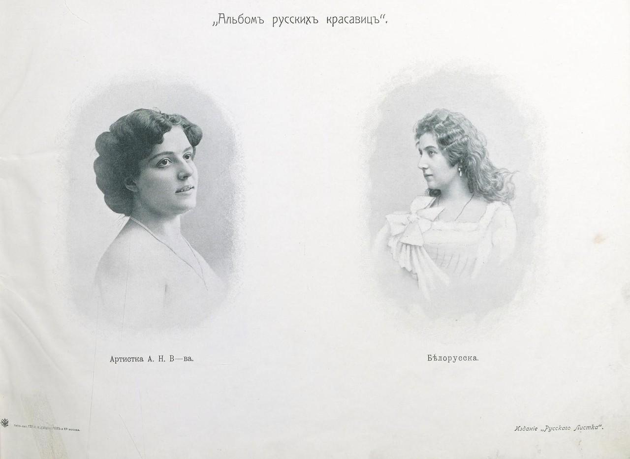 0 17075a be1bcb0d XXXL - Каких женщин хотели мужчины в 1904 году