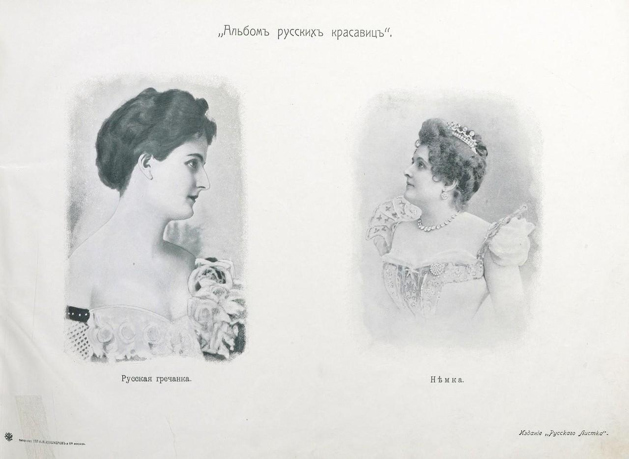 0 17075b c12c9ae6 XXXL - Каких женщин хотели мужчины в 1904 году