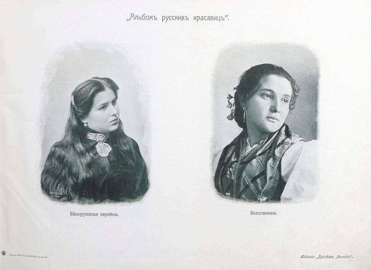 0 17075c 201d5af3 XXXL - Каких женщин хотели мужчины в 1904 году