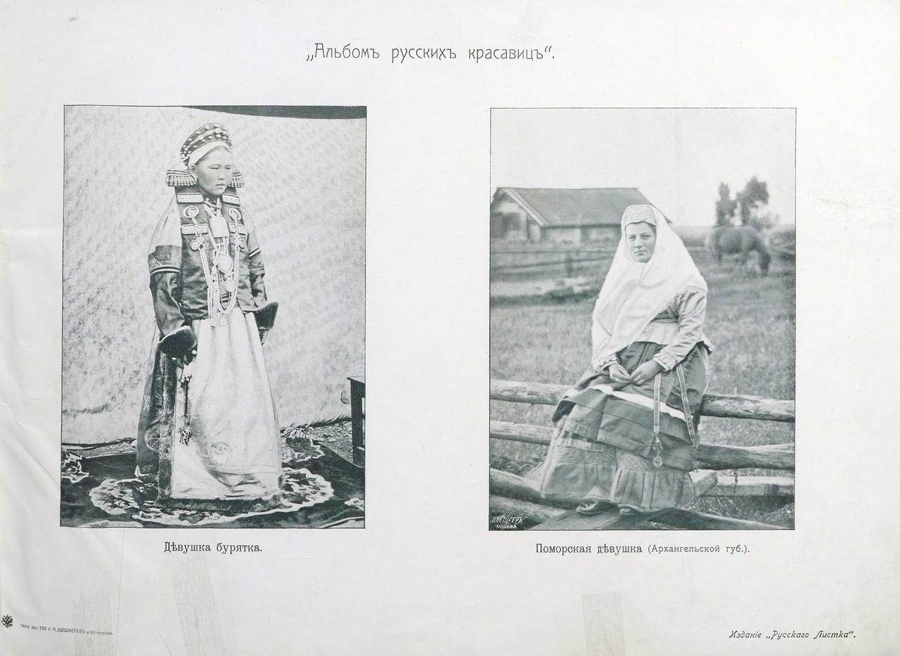 0 17075d 84fa67fe XXXL - Каких женщин хотели мужчины в 1904 году