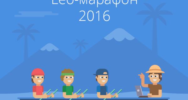 Lingualeo запустил федеральный «Лео-марафон»
