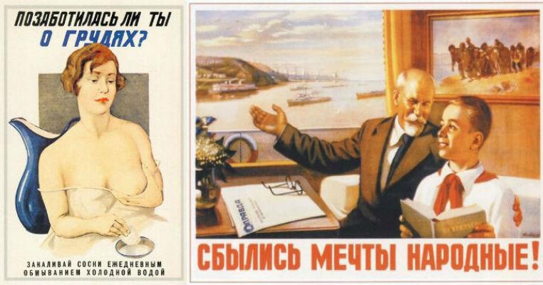 Суровая правда советских плакатов фото