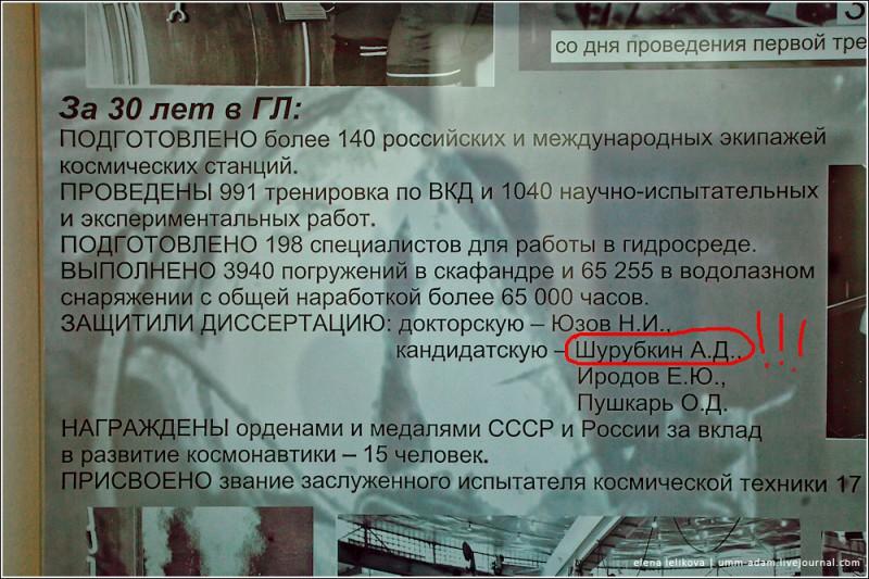 В 2010 году гидролаборатории исполнилось 30 лет. Не без удовольствия в списке достижений нашла фамилию своего курс-директора