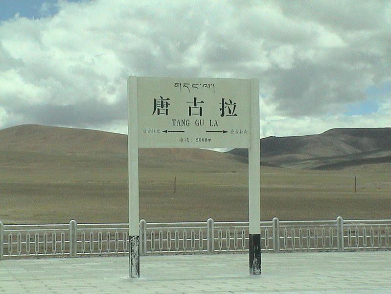 Станция же Танг-Ла на одноименном горном перевале стала самой высокогорной железнодорожной станцией в мире. Окружающие ее горы кажутся скорее холмами, но это обманчивое впечатление. На самом деле трехпутная Танг-Ла находится на высоте 5068 метров лишь четырьмя метрами ниже высочайшей точки всей магистрали (5072 метра).