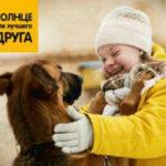 «Солнце для лучшего друга»: как собаки и молодые люди с синдромом Дауна помогают другдругу