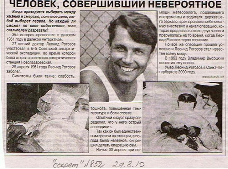 Невероятная сила духа и смелость: как российский врач прооперировал сам себя