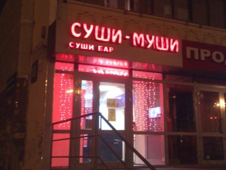 21 кафе, названия которых довели нас до истерики