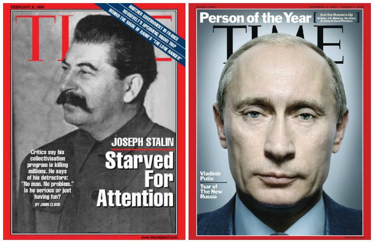 Сталин+Путин