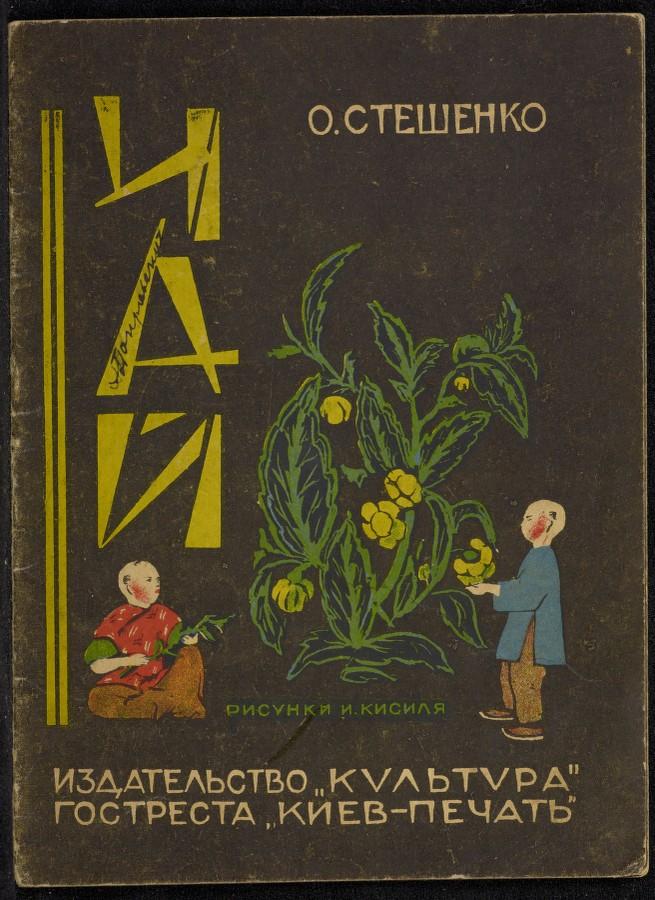 Куда уходит детство: неизвестные обложки советских детских книг