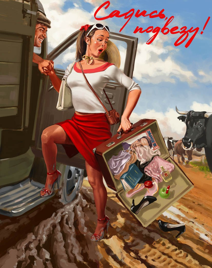 Советские плакаты в стиле пин-ап от Валерия Барыкина (12)