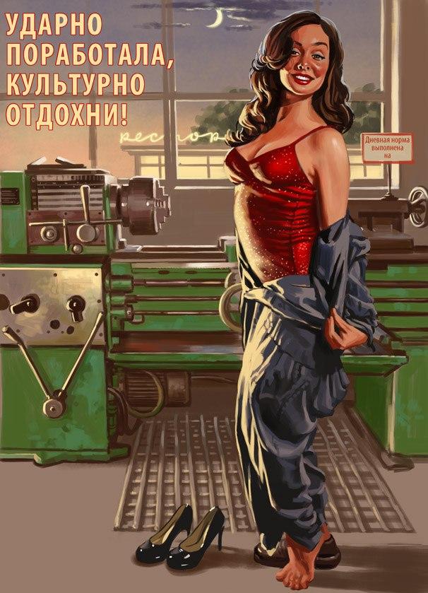 Советские плакаты в стиле пин-ап от Валерия Барыкина (18)
