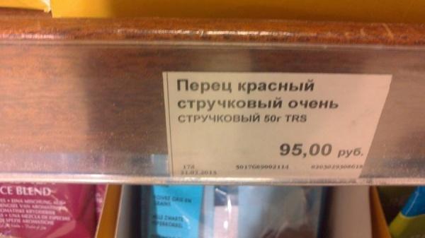 Ценники из магазинов, которые заставят вас рыдать