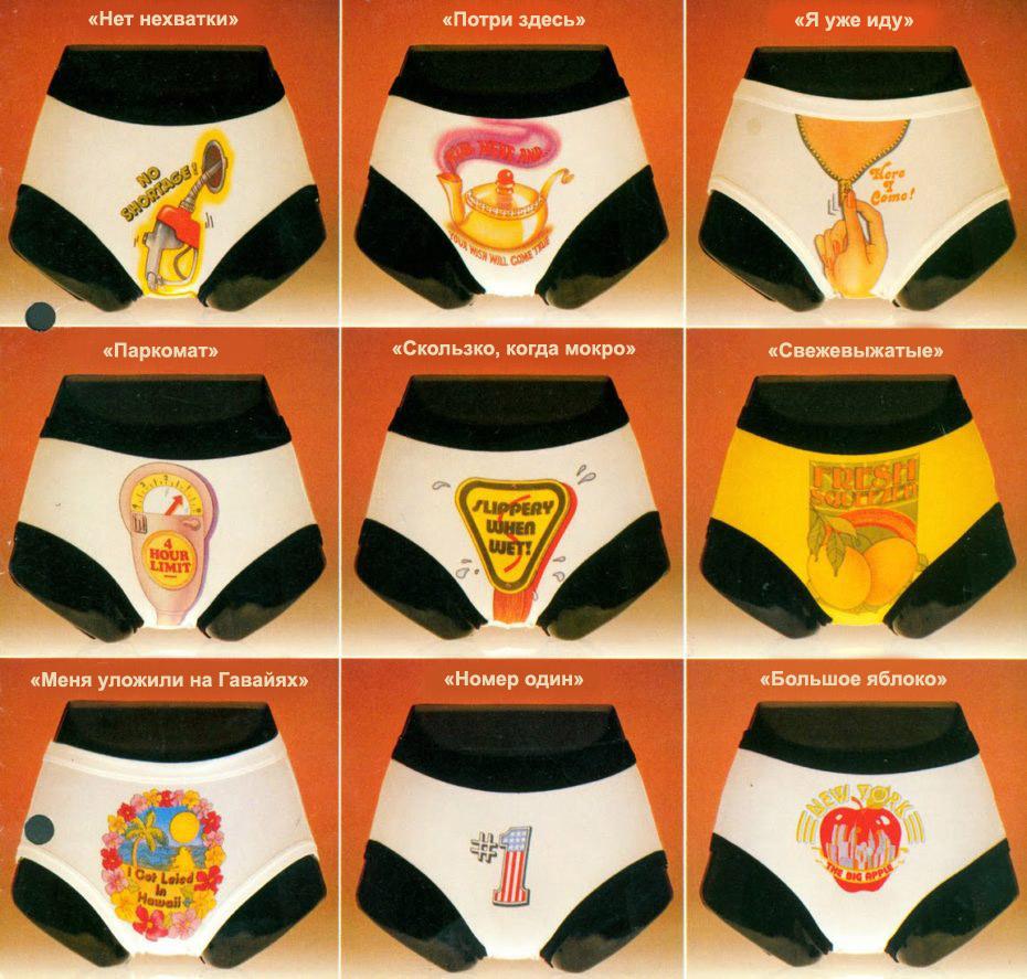 Шаловливая реклама нижнего белья из 70-х, которую вам захочется развидеть немедленно