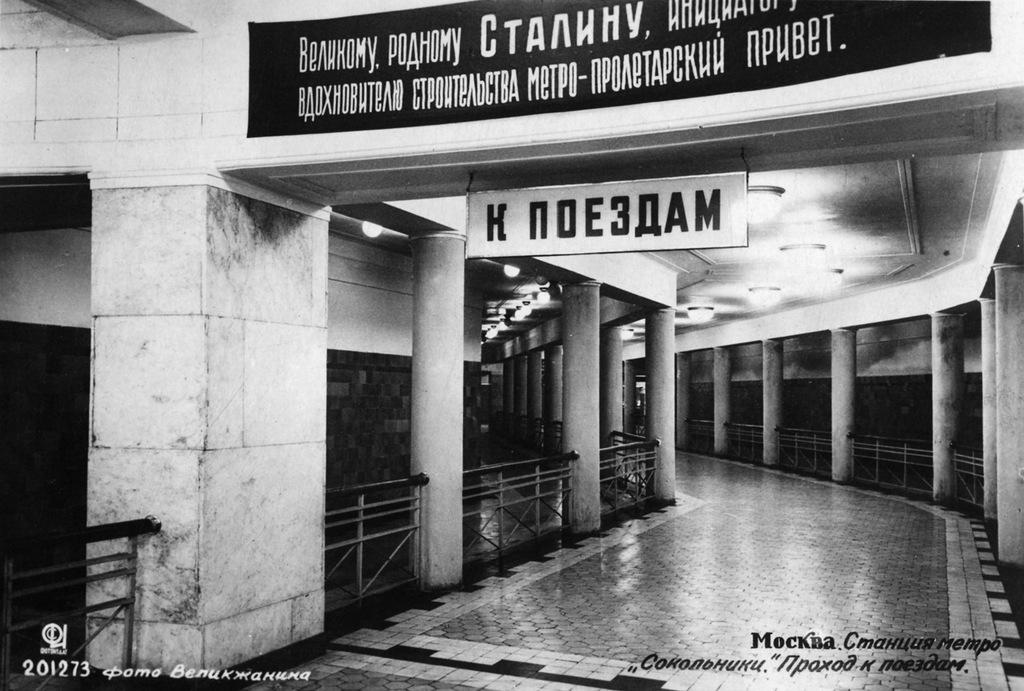 0 14da9a 3c922bdd XXL - Как выглядели первые станции московского метро в год их открытия