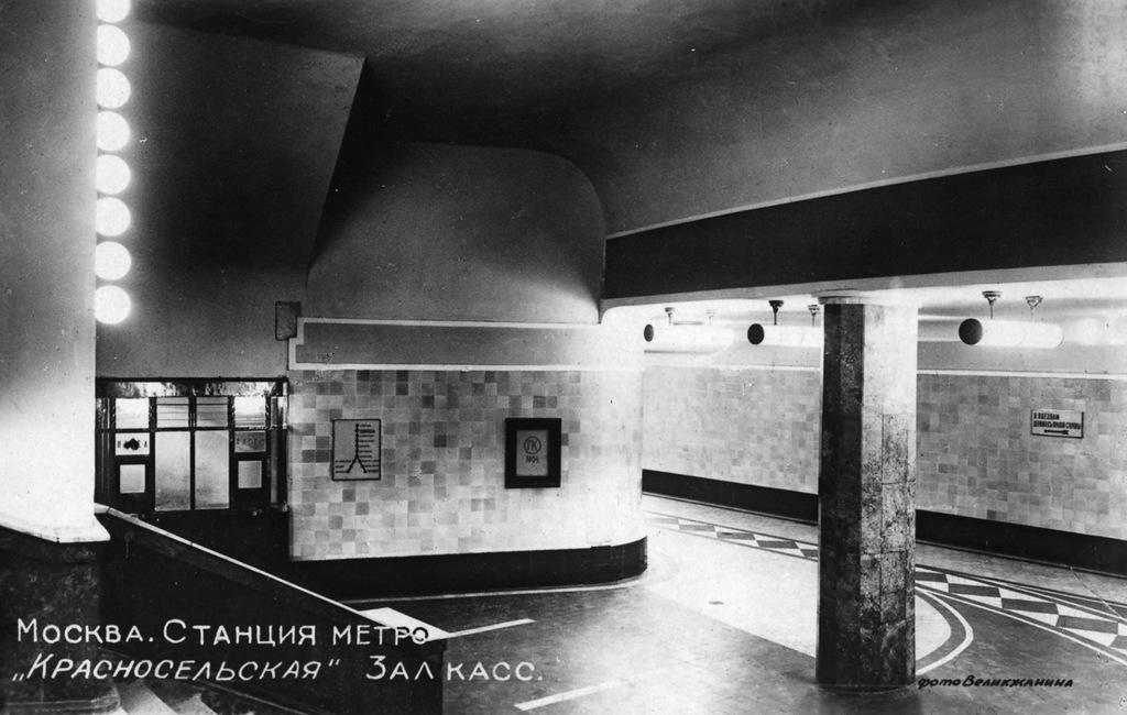 0 14daa1 ea27dcfd XXL - Как выглядели первые станции московского метро в год их открытия