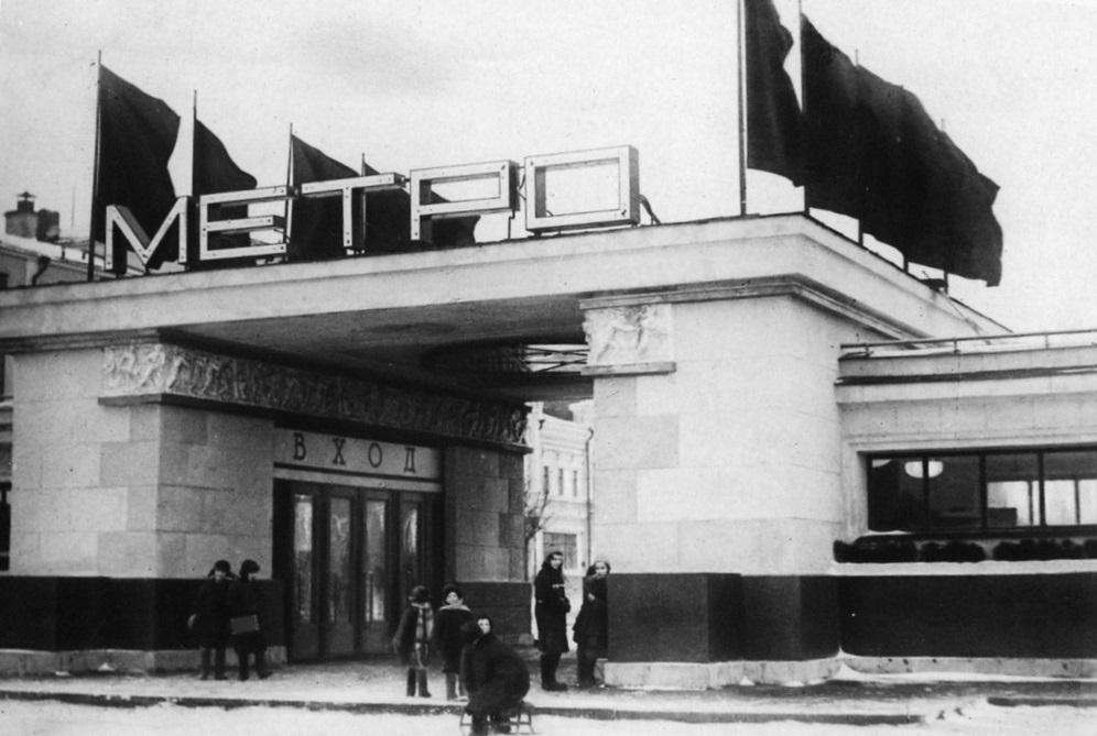 0 14daa5 fb1c3c1b XXL1 - Как выглядели первые станции московского метро в год их открытия