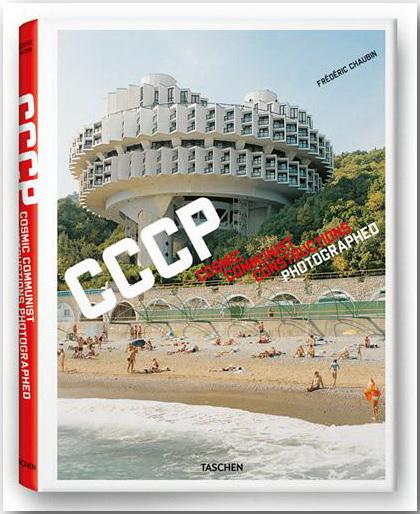 Футуристические здания позднего СССР