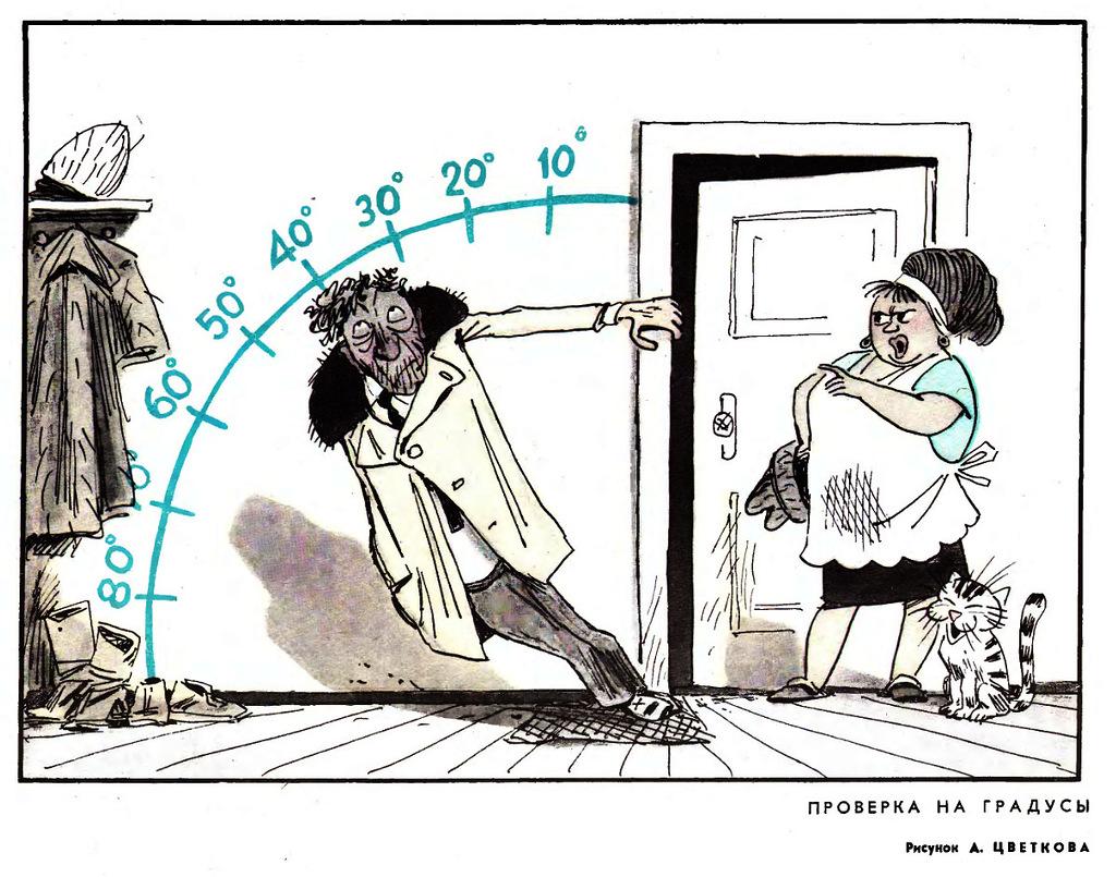 О том, как в войне с пьянством Советский Союз преуспел только в карикатурах