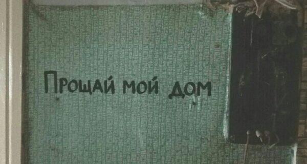 «Прощай, мой дом»: дневник девочки из аварийной двухэтажки