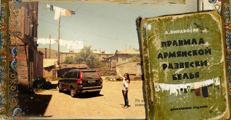 armenianjoy-h09