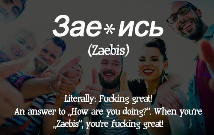 «Нам не хватает этого в английском»: как американцы переводили русские ругательства (осторожно, мат)