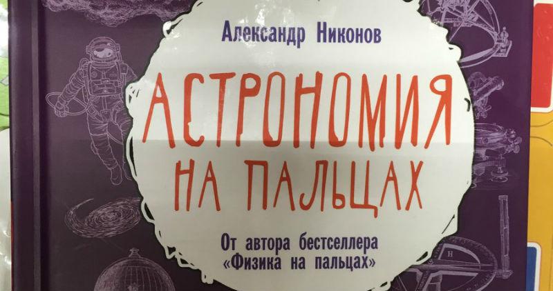 astro book