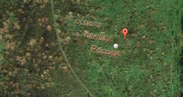 На подмосковном поле появилась гигантская надпись: «Господи, помоги России»