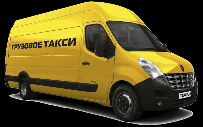 Bigpicture ru грузовое такси