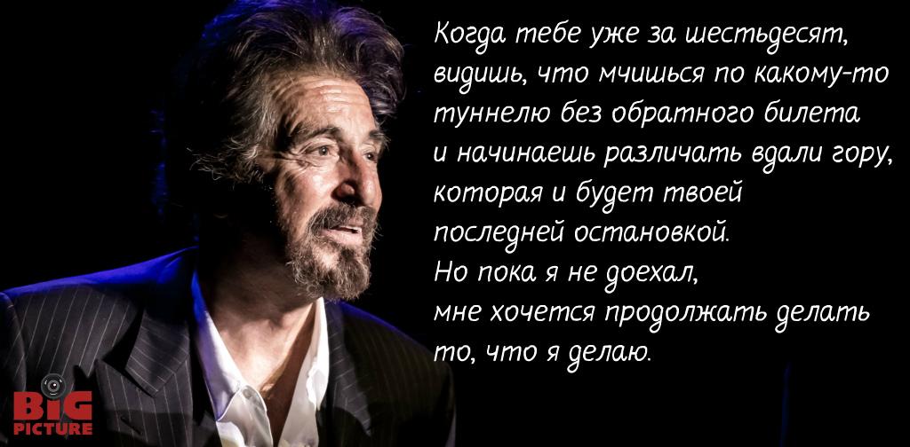 цитата Аль Пачино