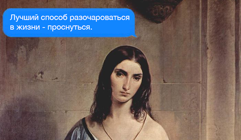 classical-art-dark-humor-april-eileen-henry-texts-from-your-existentialist6-5ad6f1b293cb7__700 копия
